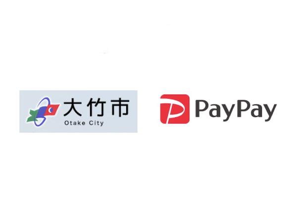 PayPay大竹市|コロナに負けるな!大好きおおたけキャンペーン~最大20%戻ってくる~