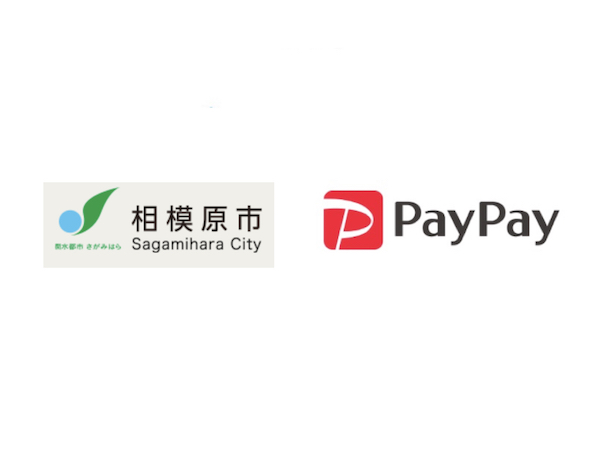 【相模原市×ペイペイ】PayPay利用で最大25%還元!サンキューさがみはら!
