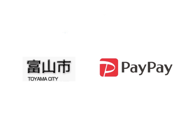 PayPay×富山市|富山がおトク!市内のお店応援キャンペーン!