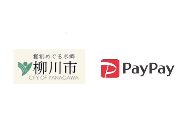 PayPay×柳川市|がんばる柳川!対象のお店で最大20%戻ってくるキャンペーン!
