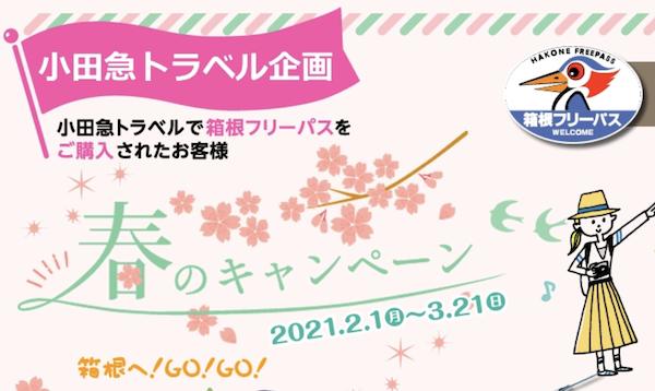小田急トラベルの箱根フリーパス現金キャッシュバックキャンペーン