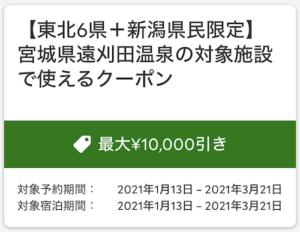 宮城県遠刈田温泉の対象施設で使える、るるぶクーポン