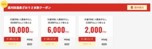 JTB 遠刈田温泉ざおうさま割クーポン