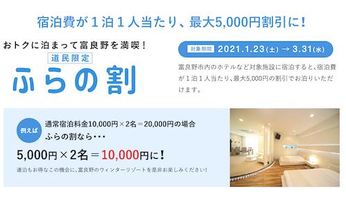 ふらの割 道民限定で宿泊費1人1泊最大5,000円割引!連泊でも利用OK!