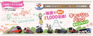 小田急トラベル箱根フリーパスキャッシュバックキャンペーン