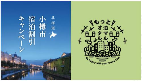もっと泊まる小樽宿泊キャンペーン