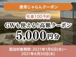 星野リゾート界で使えるじゃらん5,000円割引クーポン