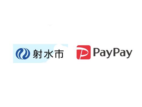 【射水市×ペイペイ】PayPayキャンペーン終了|想定を上回るペースで予算上限!