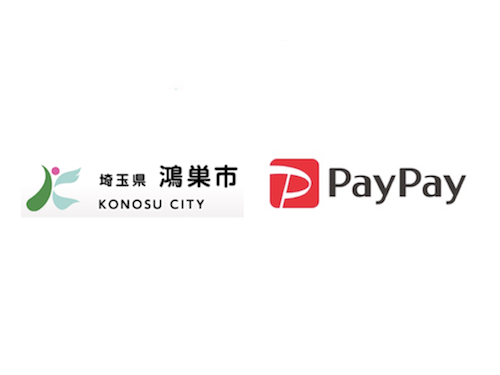 鴻巣市PayPayキャンペーンで最大30%還元