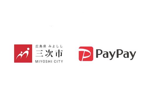 三次市PayPayキャンペーン