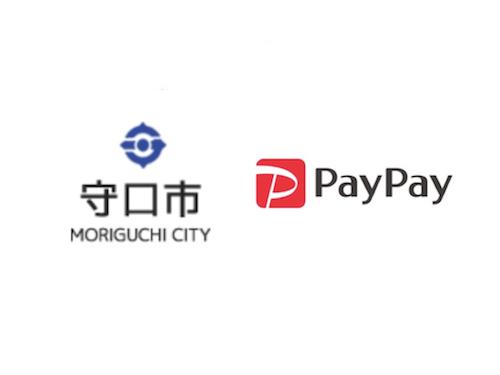 【守口市×ペイペイ】PayPay対象店舗で最大30%還元|きてや守口!2月はお得がもりだくさん