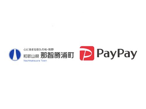 那智勝浦町PayPayキャンペーン