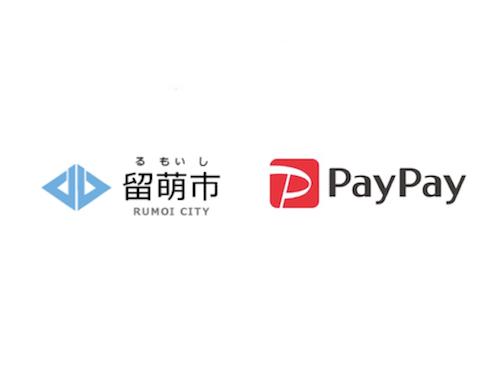 留萌市PayPay20%還元キャンペーン