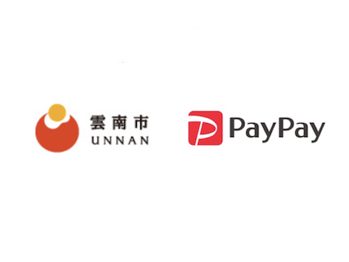 雲南市PayPay20%還元キャンペーン