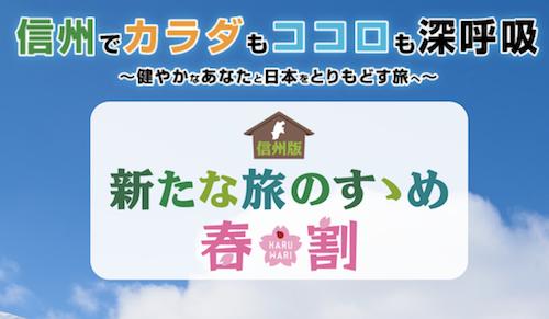 長野県民支えあい家族宿泊割