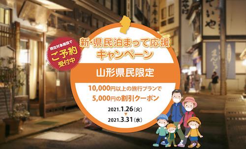 新・県民泊まって応援キャンペーン|山形県在住者限定で最大50%オフ旅行
