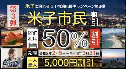 米子市民割引第3弾|対象宿泊施設50%off!1人最大5,000円お得に旅行!