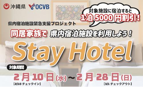 沖縄StayHotelのチラシ