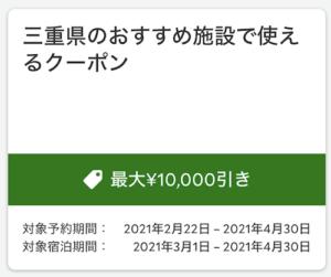 るるぶ三重県で使えるクーポン2021年2月22日配布