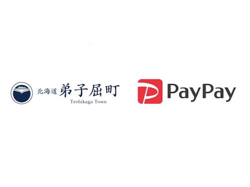 弟子屈町PayPayキャンペーン