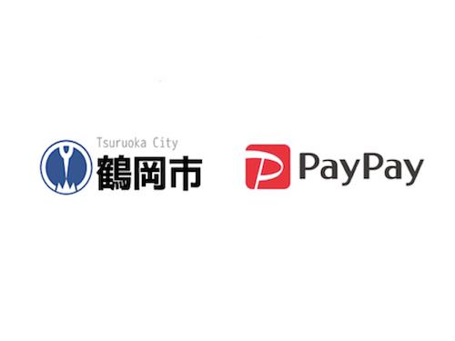 頑張ろう鶴岡!PayPayの利用で最大20%戻ってくるキャンペーン