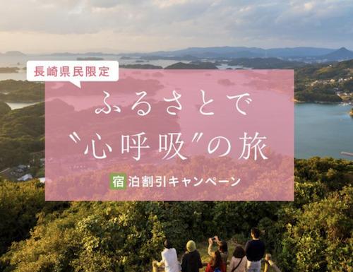 長崎県民限定ふるさとで心呼吸の旅宿泊キャンペーン