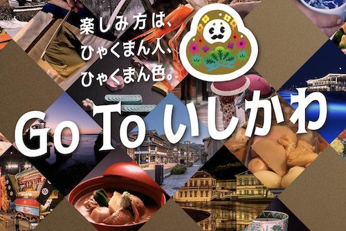 石川県民割第2弾|対象宿泊施設が1人1泊最大5,000円割引で泊まれます!