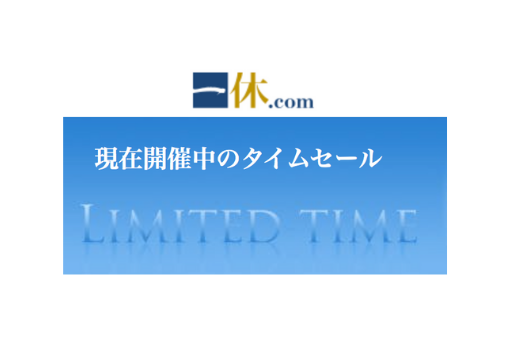 【一休.com】タイムセールの実施状況&ホテル旅館限定割引クーポン!