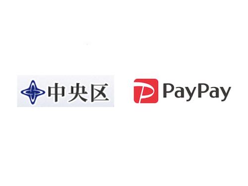 東京都中央区×ペイペイ|対象店舗PayPay利用で最大20%還元でお得!
